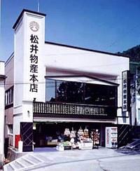 松井物産本店・5%割引、3000円以上粗品進呈