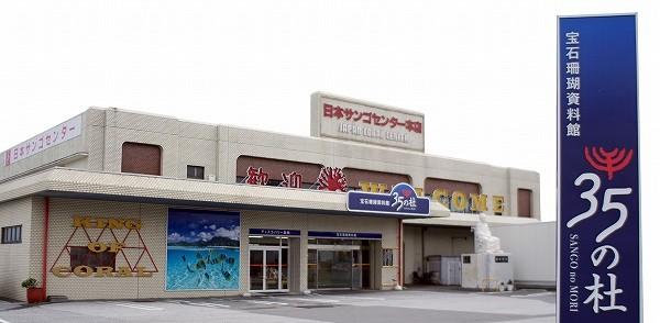 日本サンゴセンター 宝石珊瑚資料館「35の杜」・入場無料!宝石珊瑚の世界を!