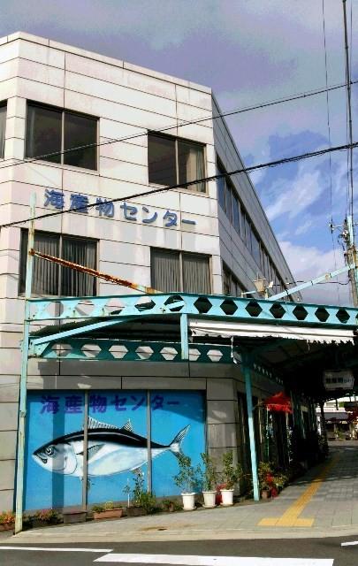 勝浦海産物センター・勝浦海産物センター