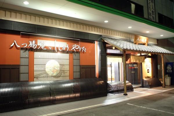 八っ橋庵とししゅうやかた・京のカルチャー体験 体験料5%OFF!!