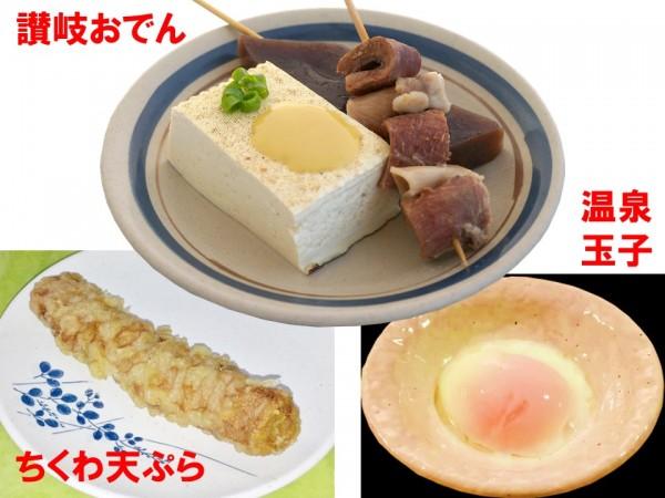 さぬき麺業兵庫町店(本店)・★トッピングサービス★