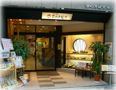 兵庫町店(本店)