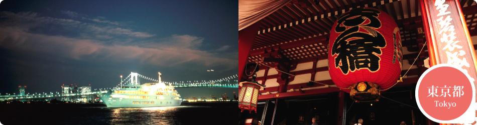 遊ぷらざ 得観光クーポンマークの施設がお得な観光クーポンを公開中です 東京都