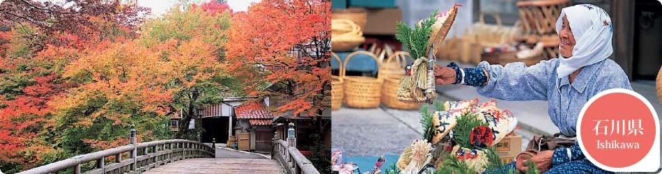 遊ぷらざ 得観光クーポンマークの施設がお得な観光クーポンを公開中です 石川県