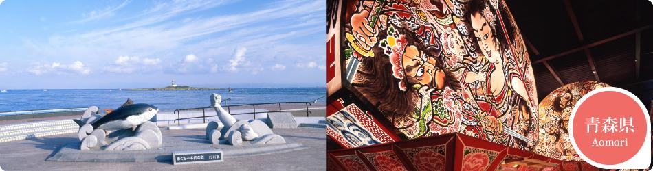 遊ぷらざ 得観光クーポンマークの施設がお得な観光クーポンを公開中です 青森県