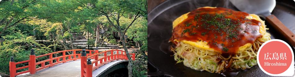 遊ぷらざ 得観光クーポンマークの施設がお得な観光クーポンを公開中です 広島県
