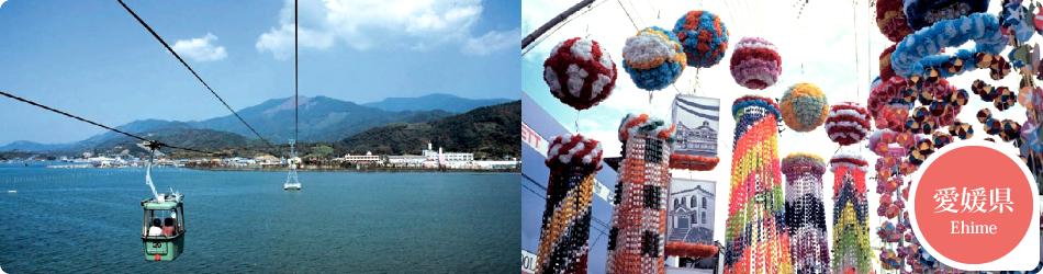 遊ぷらざ 得観光クーポンマークの施設がお得な観光クーポンを公開中です 愛媛県
