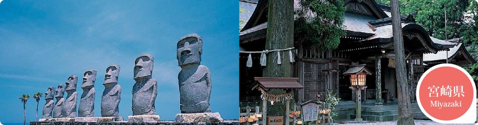 遊ぷらざ 得観光クーポンマークの施設がお得な観光クーポンを公開中です 宮崎県
