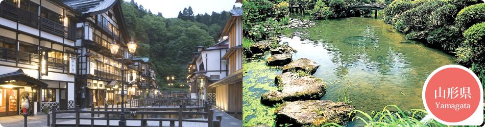 遊ぷらざ 得観光クーポンマークの施設がお得な観光クーポンを公開中です 山形県