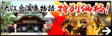 大江戸温泉物語 特別価格!