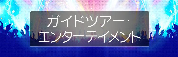 ガイドツアー・エンターテイメント