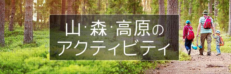 山・森・高原のアクティビティ