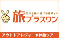 旅プラスワン 日本全国の遊び予約サイト アウトドアレジャーや体験ツアー