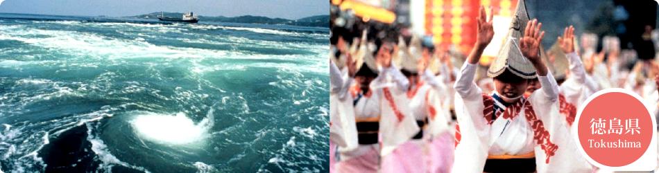 遊ぷらざ 得観光クーポンマークの施設がお得な観光クーポンを公開中です 徳島県