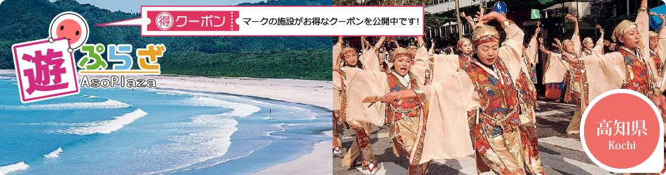遊ぷらざ 得観光クーポンマークの施設がお得な観光クーポンを公開中です 高知県