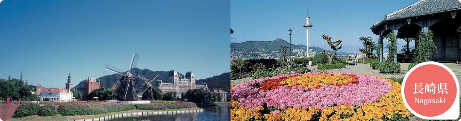 遊ぷらざ 得観光クーポンマークの施設がお得な観光クーポンを公開中です 長崎県
