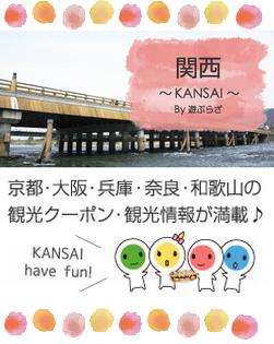 京都・大阪・兵庫・奈良・和歌山の観光クーポン情報