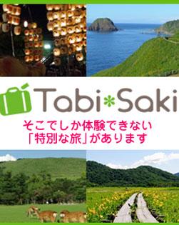 旅行先での観光・体験、遊び、日帰りツアーは日本旅行の「TabiSaki(たびさき)」にお任せ。