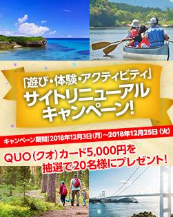 「遊び・体験・アクティビティ」サイトリニューアルキャンペーン!